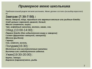 Примерное меню школьника Приблизительный рацион питания школьника. Меню долж