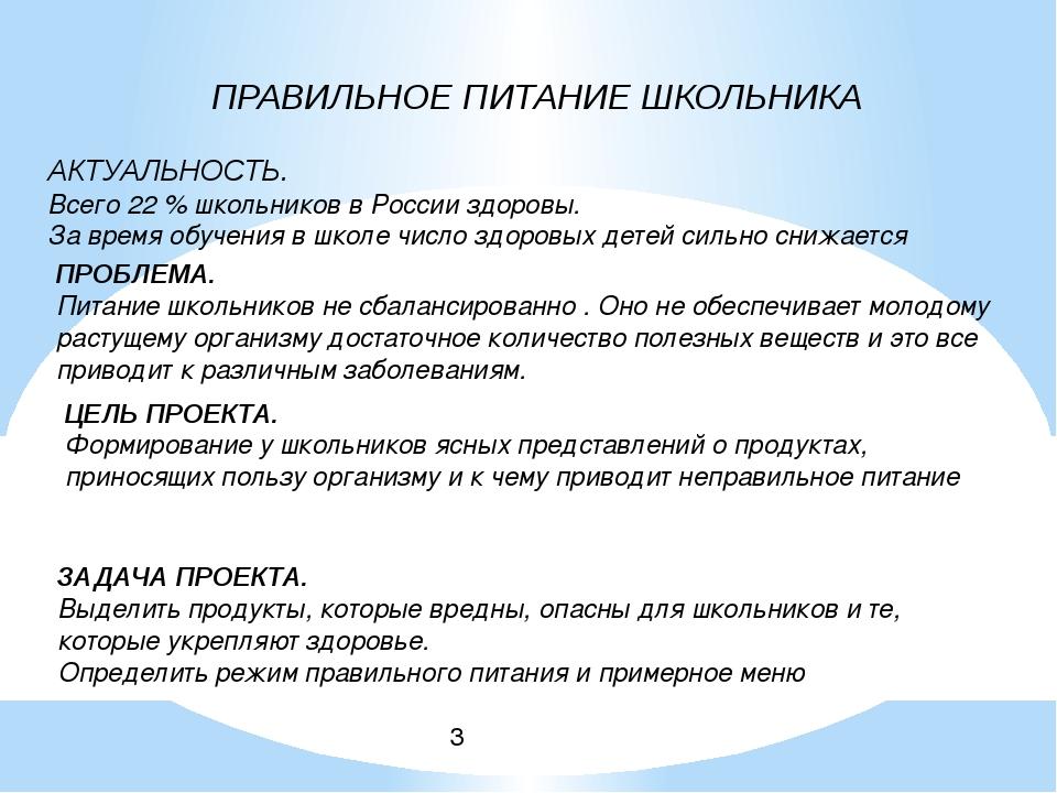 3 ПРАВИЛЬНОЕ ПИТАНИЕ ШКОЛЬНИКА АКТУАЛЬНОСТЬ. Всего 22 % школьников в России з...