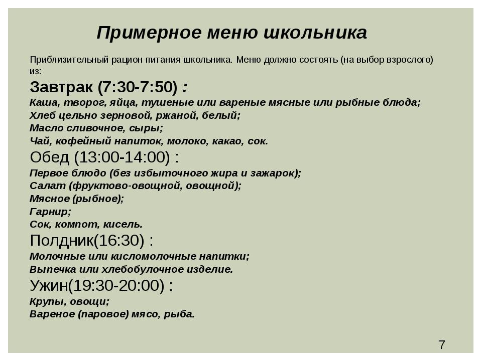 Примерное меню школьника Приблизительный рацион питания школьника. Меню долж...