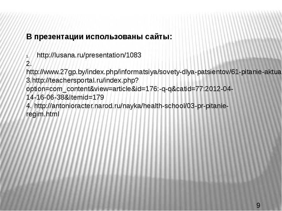 9 В презентации использованы сайты: http://lusana.ru/presentation/1083 2. htt...