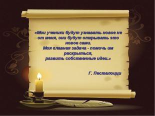 «Мои ученики будут узнавать новое не от меня, они будут открывать это новое
