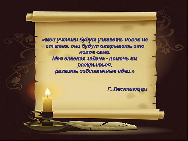 «Мои ученики будут узнавать новое не от меня, они будут открывать это новое...