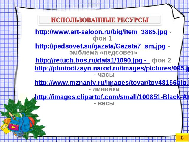 http://www.art-saloon.ru/big/item_3885.jpg - фон 1 http://pedsovet.su/gazeta/...