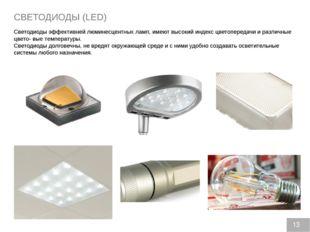 СВЕТОДИОДЫ (LED) Светодиоды эффективней люминесцентных ламп, имеют высокий ин