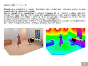ОСВЕЩЁННОСТЬ Освещённость измеряется в люксах. Количество люкс соответствует