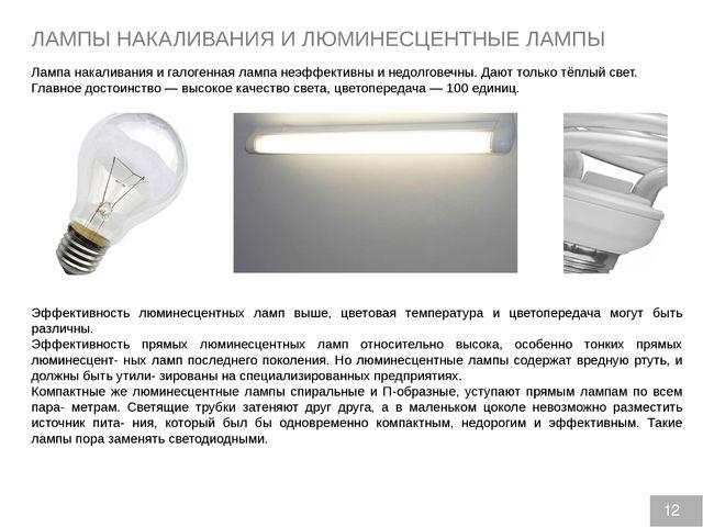ЛАМПЫ НАКАЛИВАНИЯ И ЛЮМИНЕСЦЕНТНЫЕ ЛАМПЫ Лампа накаливания и галогенная лампа...