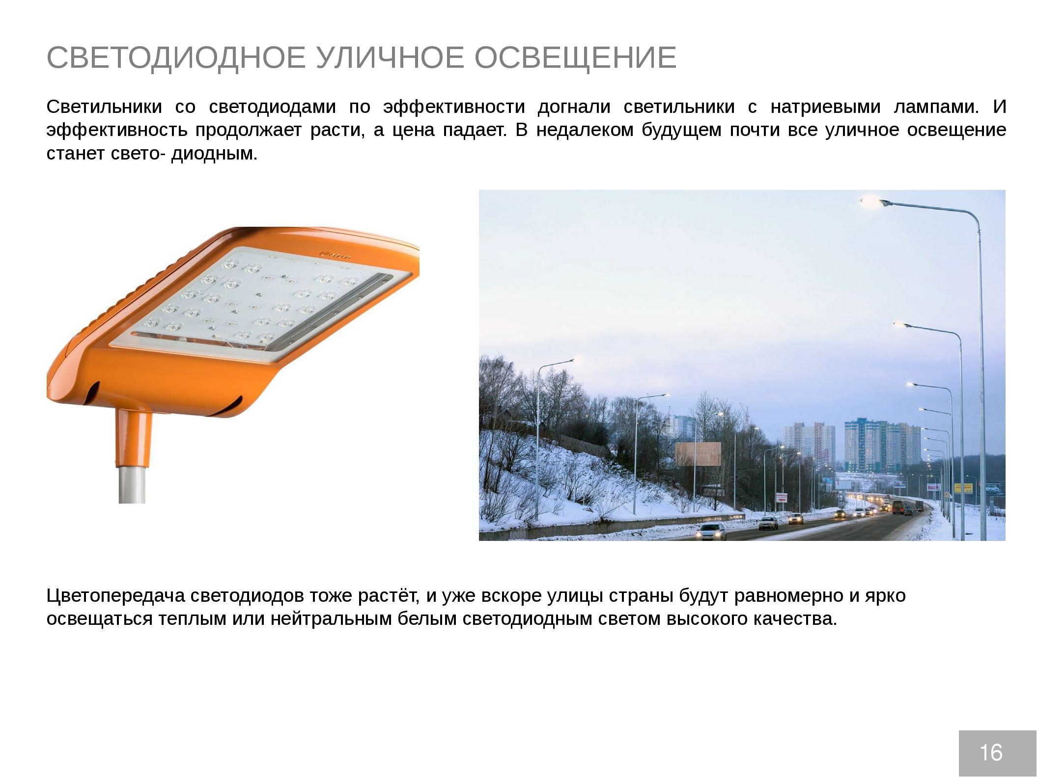СВЕТОДИОДНОЕ УЛИЧНОЕ ОСВЕЩЕНИЕ Светильники со светодиодами по эффективности д...