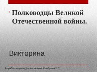 Викторина Полководцы Великой Отечественной войны. Разработала преподаватель и