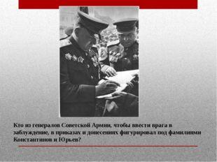 Кто из генералов Советской Армии, чтобы ввести врага в заблуждение, в приказа