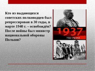 Кто из выдающихся советских полководцев был репрессирован в 30 годы, в марте
