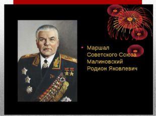 Р.Я. Малиновский)