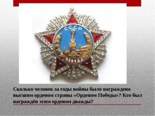 Сколько человек за годы войны было награждено высшим орденом страны «Орденом