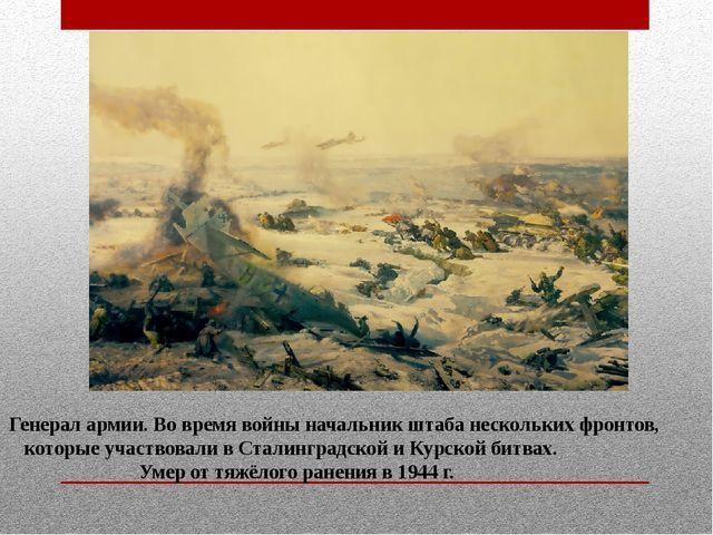 Генерал армии. Во время войны начальник штаба нескольких фронтов, которые уча...