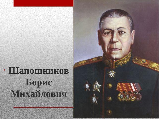 Шапошников Борис Михайлович