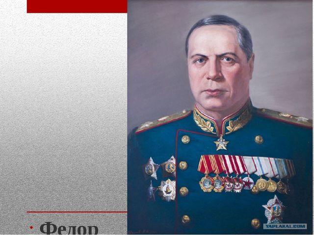 Федор Иванович Толбухин