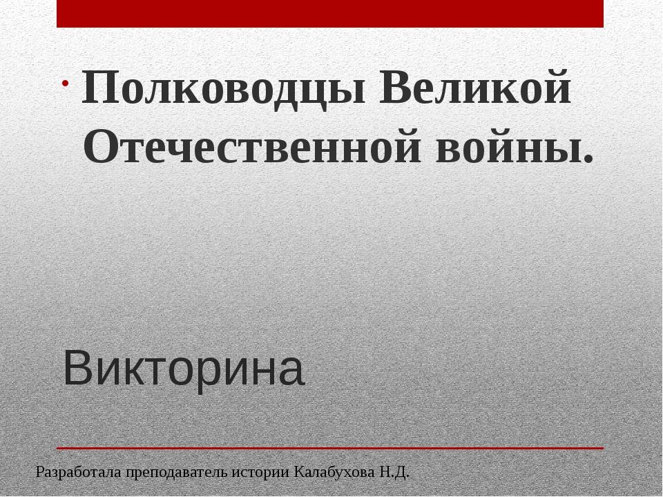 Викторина Полководцы Великой Отечественной войны. Разработала преподаватель и...