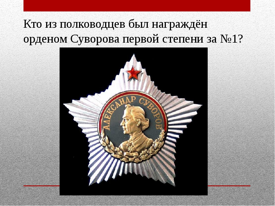 Кто из полководцев был награждён орденом Суворова первой степени за №1?