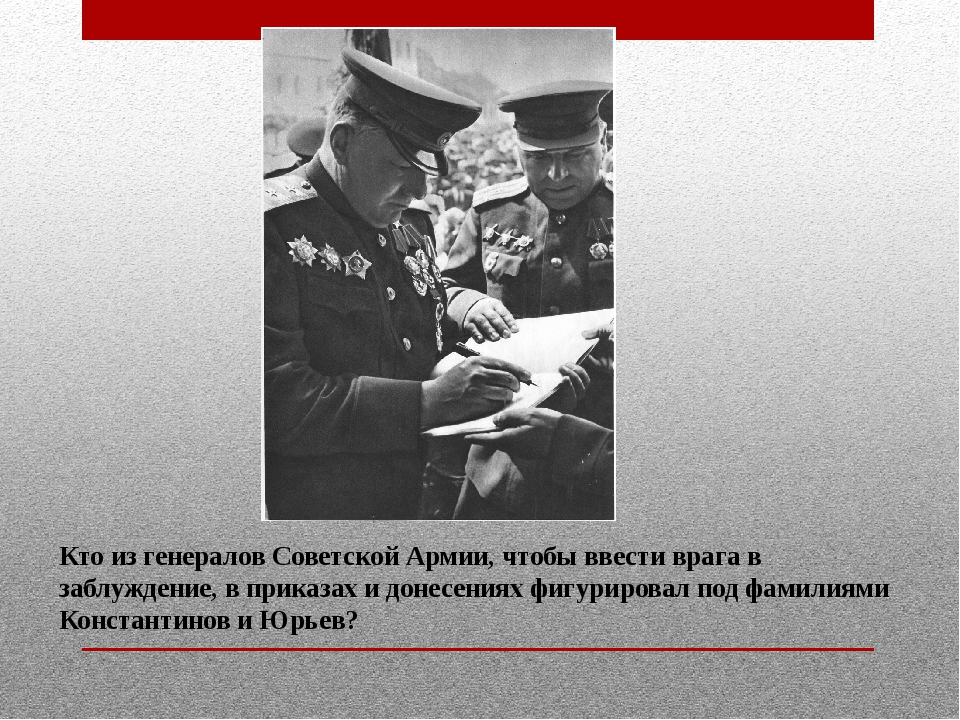 Кто из генералов Советской Армии, чтобы ввести врага в заблуждение, в приказа...