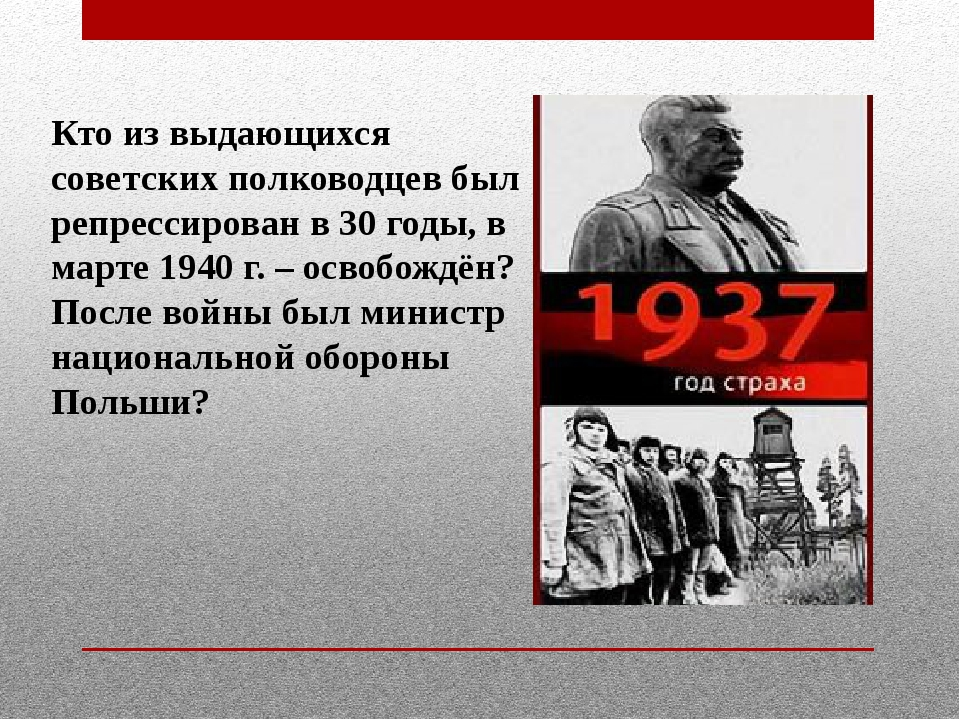 Кто из выдающихся советских полководцев был репрессирован в 30 годы, в марте...