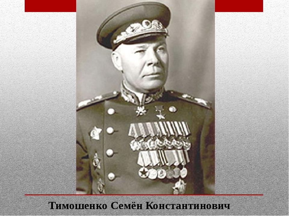 Тимошенко Семён Константинович