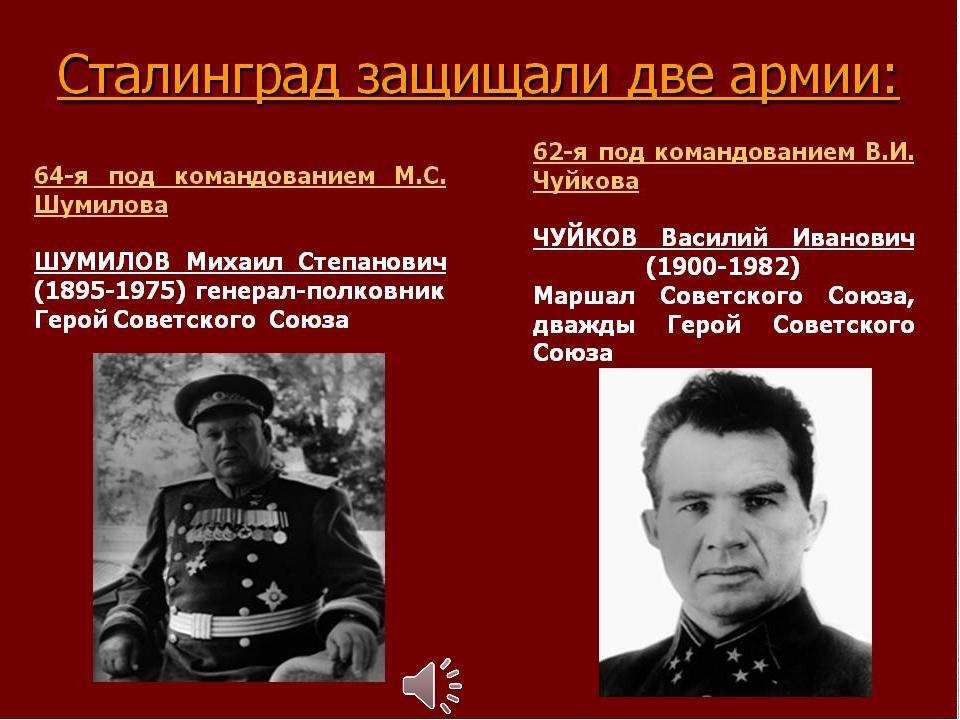(генералы: В.И. Чуйков, М.С. Шумилов)