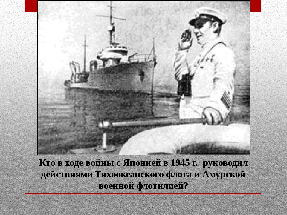 Кто в ходе войны с Японией в 1945 г. руководил действиями Тихоокеанского флот...