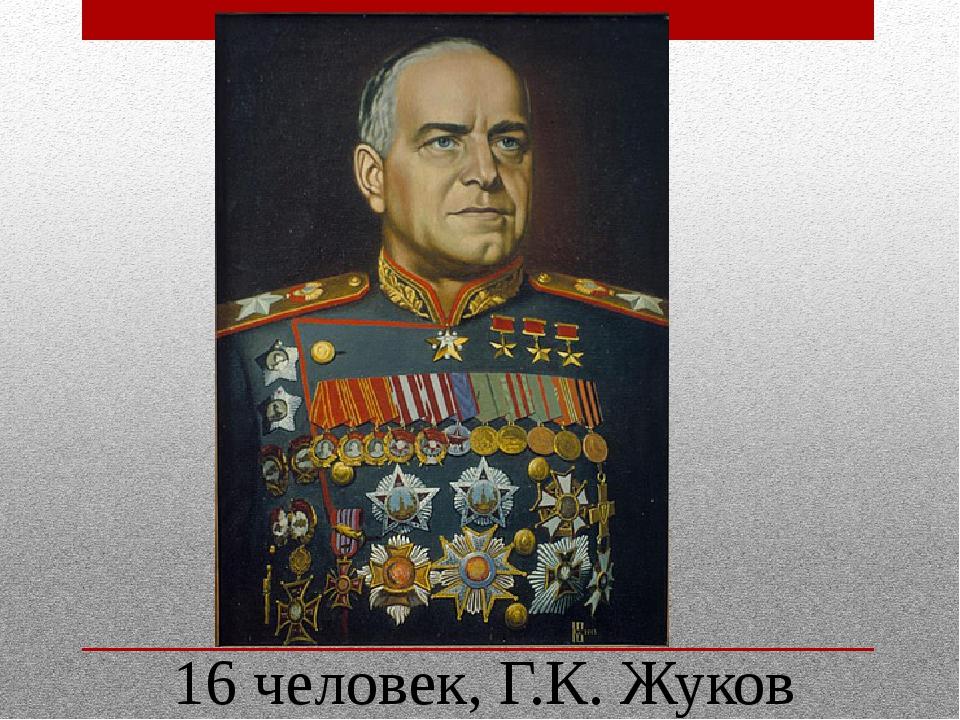16 человек, Г.К. Жуков