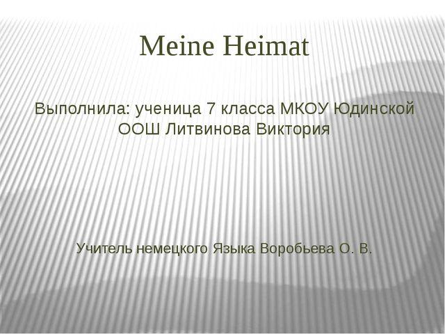 Учитель немецкого Языка Воробьева О. В. Meine Heimat Выполнила: ученица 7 кла...