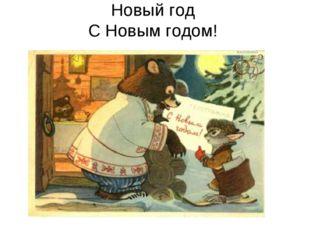 Новый год С Новым годом!