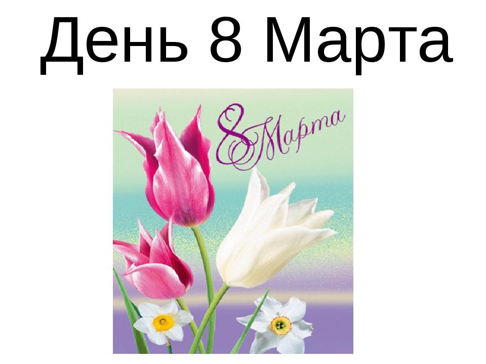 День 8 Марта