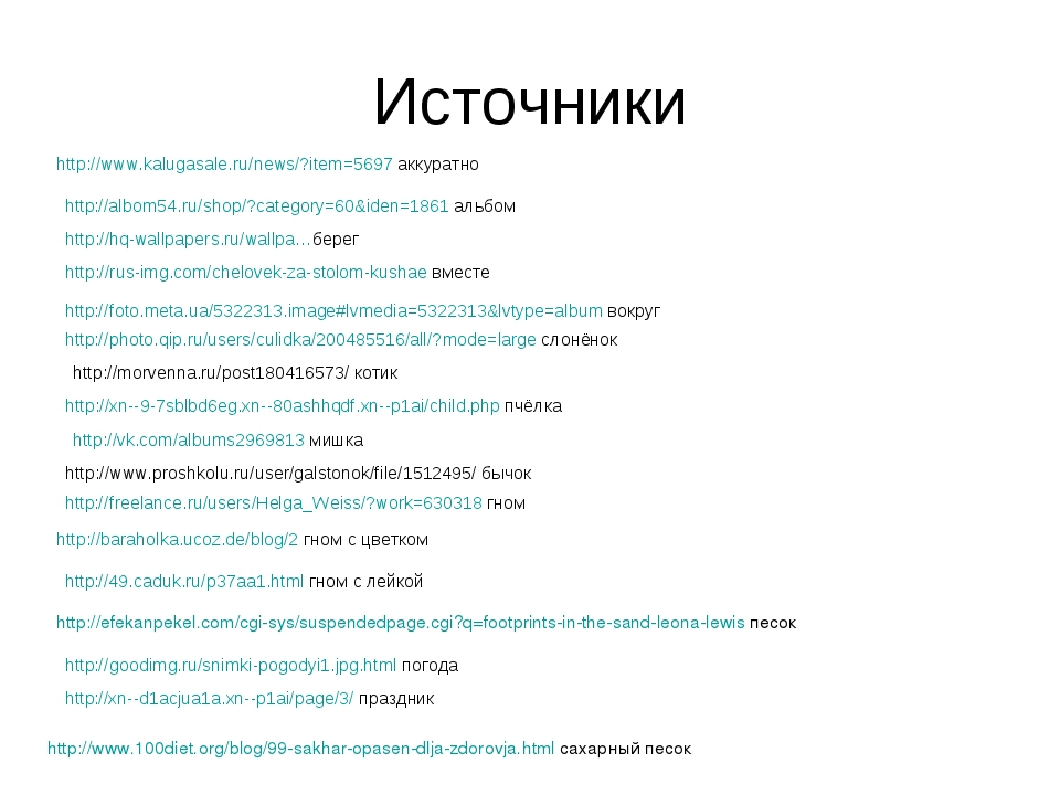Источники http://www.kalugasale.ru/news/?item=5697 аккуратно http://albom54.r...