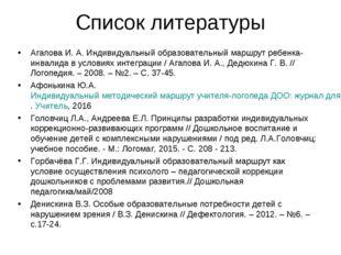 Список литературы Агапова И. А. Индивидуальный образовательный маршрут ребенк