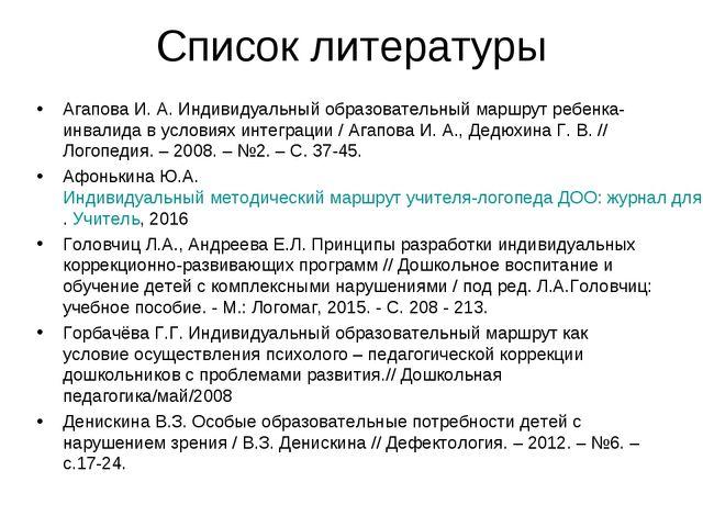 Список литературы Агапова И. А. Индивидуальный образовательный маршрут ребенк...
