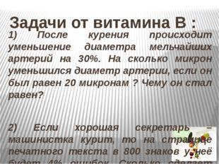 Задачи от витамина В : 1) После курения происходит уменьшение диаметра мельча