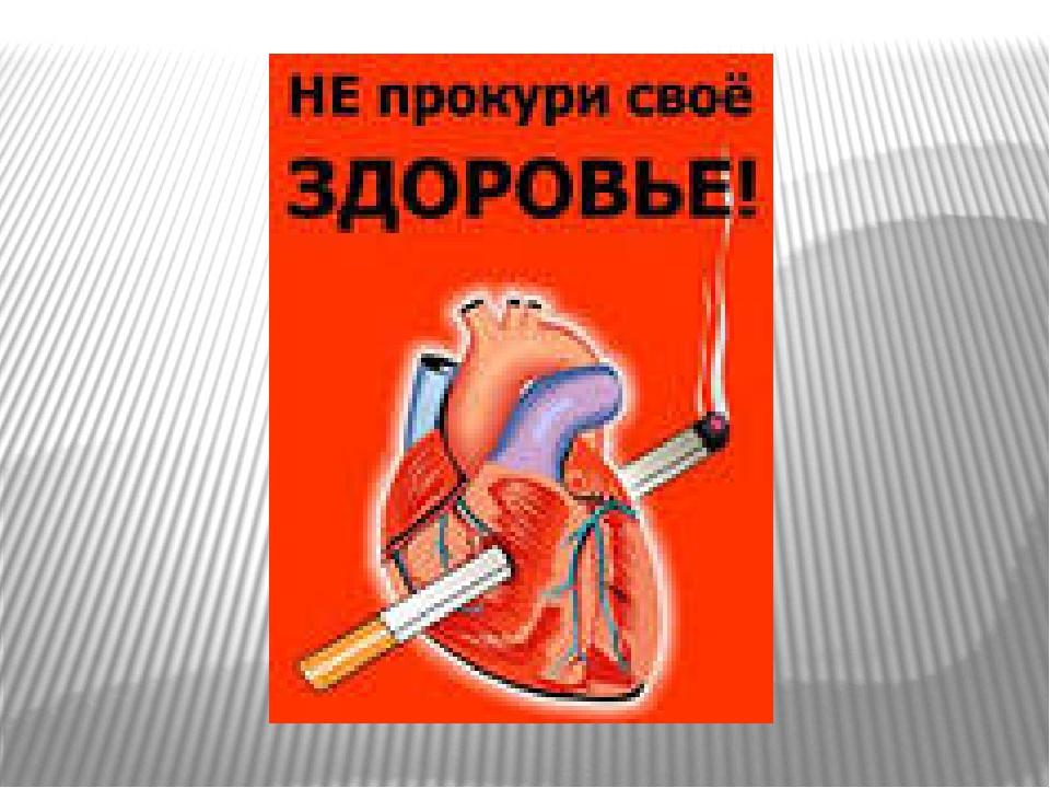 Курение и сердечно сосудистые заболевания