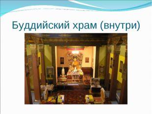 Буддийский храм (внутри)