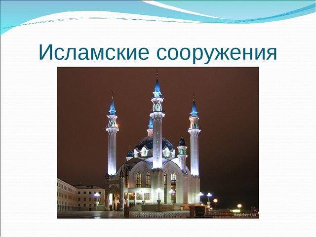Исламские сооружения