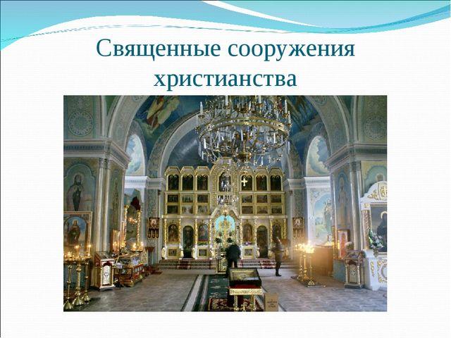 Священные сооружения христианства