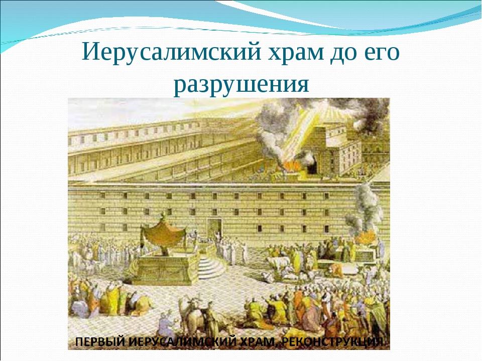 Иерусалимский храм до его разрушения
