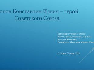 Выполнил: ученик 7 класса МКОУ «новоусманская Сош №4» Кожухов Владимир Провер