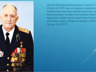 Указом Президиума Верховного Совета СССР от 26 августа 1970 года за героизм