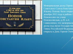 Мемориальная доска Герою Советского Союза Константину Ильичу Попову была откр