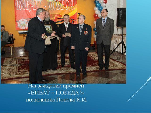 Награждение премией «ВИВАТ – ПОБЕДА!» полковника Попова К.И.