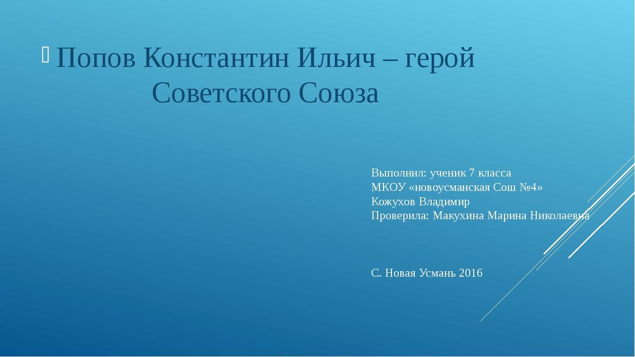 Выполнил: ученик 7 класса МКОУ «новоусманская Сош №4» Кожухов Владимир Провер...