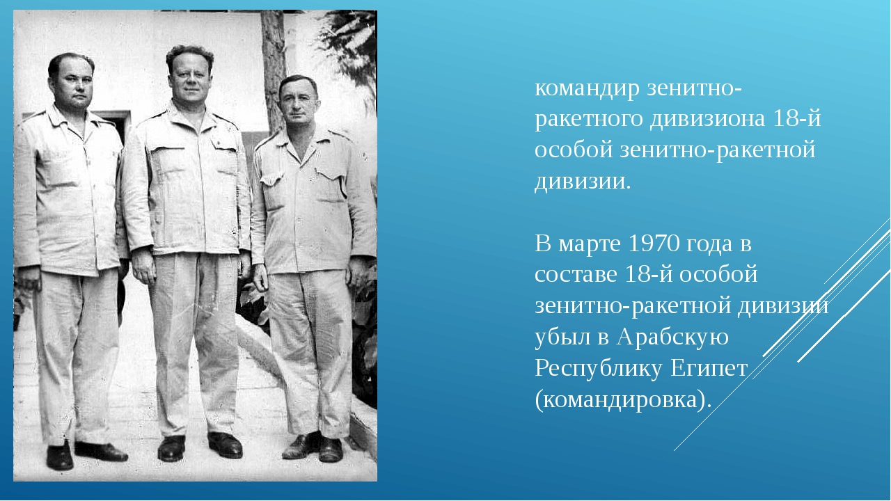командир зенитно-ракетного дивизиона 18-й особой зенитно-ракетной дивизии. В...