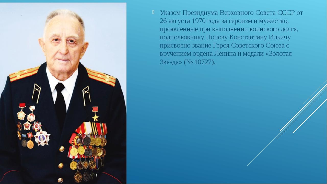 Указом Президиума Верховного Совета СССР от 26 августа 1970 года за героизм...