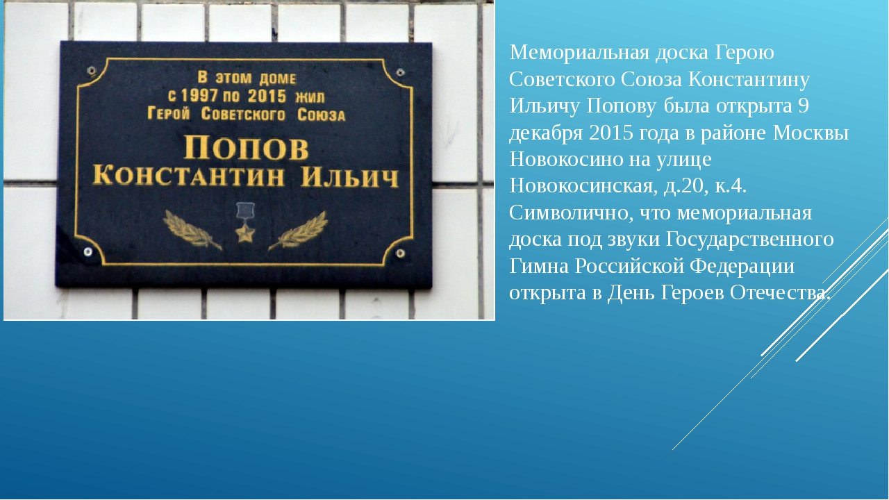 Мемориальная доска Герою Советского Союза Константину Ильичу Попову была откр...