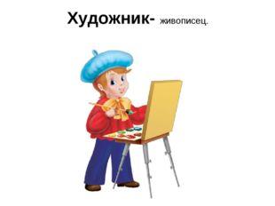 Художник- живописец.