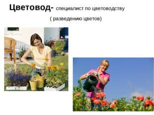 Цветовод- специалист по цветоводству ( разведению цветов)