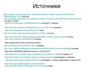 Источники http://mobinfor.ru/index.php?mod=_minioptions&service=tv&info=progr
